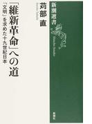 「維新革命」への道 「文明」を求めた十九世紀日本