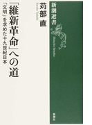 「維新革命」への道 「文明」を求めた十九世紀日本 (新潮選書)(新潮選書)