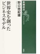 世界史を創ったビジネスモデル (新潮選書)(新潮選書)