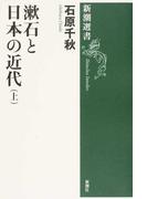 漱石と日本の近代 上
