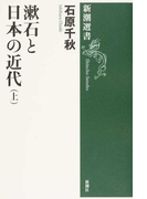 漱石と日本の近代(上) (新潮選書)(新潮選書)