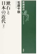 漱石と日本の近代 下