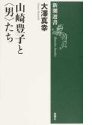 山崎豊子と〈男〉たち