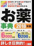 お薬事典 オールカラー決定版! 2018年版