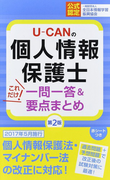 U−CANの個人情報保護士これだけ!一問一答&要点まとめ 第2版