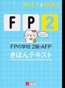 FP2 FPの学校2級・AFPきほんテキスト 2017.9→2018.5