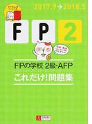 FP2 FPの学校2級・AFPこれだけ!問題集 2017.9→2018.5