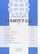 日本経営学会誌 第38号