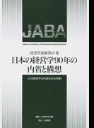 日本の経営学90年の内省と構想 日本経営学会90周年記念特集 (経営学論集)