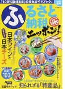 ふるさと納税ニッポン! 2017夏号 (マキノ出版ムック)(マキノ出版ムック)