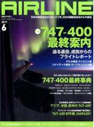 AIRLINE (エアライン) 2017年 06月号 [雑誌]