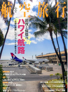 航空旅行 2017年 06月号 [雑誌]