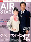 AIR STAGE (エア ステージ) 2017年 06月号 [雑誌]
