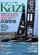 KAZI (カジ) 2017年 06月号 [雑誌]