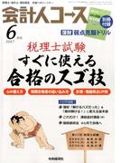 会計人コース 2017年 06月号 [雑誌]