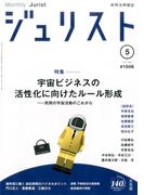 Jurist (ジュリスト) 2017年 05月号 [雑誌]