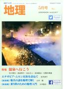 地理 2017年 05月号 [雑誌]