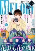Melody (メロディ) 2017年 06月号 [雑誌]