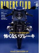 RIDERS CLUB (ライダース クラブ) 2017年 06月号 [雑誌]