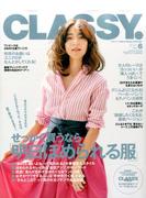 CLASSY. (クラッシィ) 2017年 06月号 [雑誌]