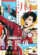 Cocohana (ココハナ) 2017年 06月号 [雑誌]