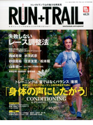RUN+TRAIL 2017年 06月号 [雑誌]