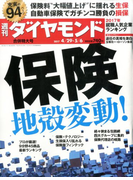週刊 ダイヤモンド 2017年 5/6号 [雑誌]
