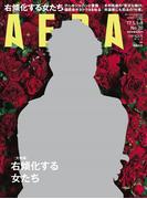 AERA (アエラ) 2017年 5/8号 [雑誌]