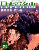 週刊日本百名山 改訂新版 2017年 6/4号 [雑誌]