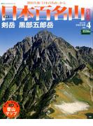 週刊日本百名山 改訂新版 2017年 5/21号 [雑誌]