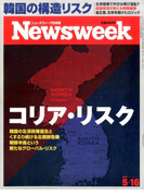 Newsweek (ニューズウィーク日本版) 2017年 5/16号 [雑誌]