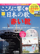こころに響く日本の歌 2017年 5/16号 [雑誌]