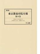 東京都養育院月報 4巻セット