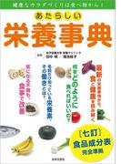 【期間限定価格】あたらしい栄養事典