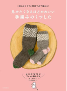 【期間限定価格】見せたくなるほどかわいい 手編みのくつした