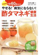 酢タマネギ健康生活