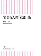 できる人の「京都」術(朝日新書)
