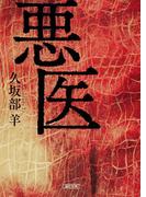 悪医(朝日文庫)