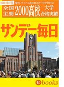 大学合格者高校別ランキング(4)