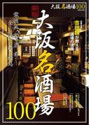 新版 大阪名酒場100