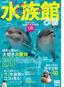 水族館ぴあ 全国版 2017
