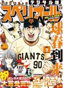 ビッグコミックスペリオール 2017年9号(2017年4月14日発売)