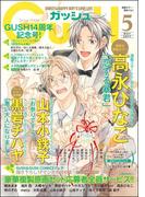 GUSH 2017年05月号【超豪華試し読み冊子付】