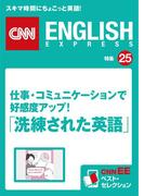 [音声DL付き]仕事・コミュニケーションで好感度アップ!「洗練された英語」