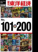【期間限定価格】週刊東洋経済eビジネス新書 合本版 101~200(週刊東洋経済eビジネス新書)