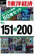 【期間限定価格】週刊東洋経済eビジネス新書 合本版 151~200