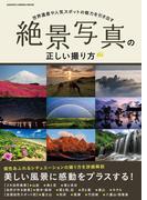 絶景写真の正しい撮り方(Gakken camera mook)