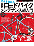 ぜんぶわかる! 最新ロードバイクメンテナンス超入門(学研MOOK)