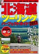 【期間限定価格】北海道ツーリングパーフェクトガイド2017(学研MOOK)