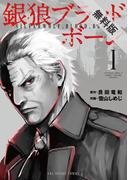 【期間限定 無料お試し版】銀狼ブラッドボーン 1(少年サンデーコミックス)